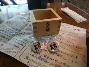特製バッヂや焼き印入り檜升(ひのきます)のプレゼントも!