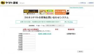 迷惑メールの伝票番号を本当のヤマト運輸さんのサイトで確認すると、、、