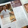 飲食専門の求人誌「グルメキャリー『今この会社がおもしろい』」のコーナーに掲載いただきました
