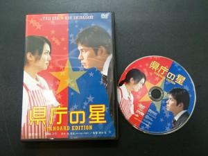 映画「県庁の星」のDVD