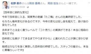 松野恵介先生のFBでの研修コメント