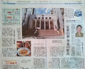 2016年9月17日の読売新聞 夕刊「マチタビ」に掲載
