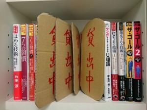 マンガでわかる改善・提案本4冊とも貸出中です