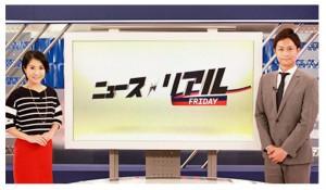 テレビ大阪「ニュースリアル」