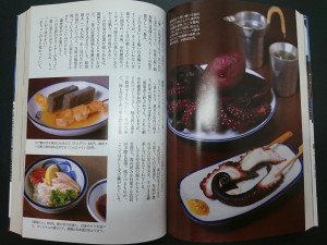 文藝春秋「名作名食」コーナー4,5ページ目