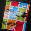 大阪ミナミの隠れた情報も満載の「ミナミ本」