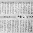 日経新聞2016年12月14日夕刊「食あれば楽あり」