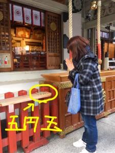 お守りに入れる「五円玉」と神社にお参りする前保さん