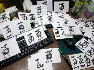 ひたすら『酉』を書いています