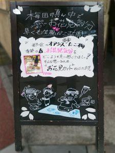 新梅田食道街 たこ梅分店の「お店でお花見」をお知らせする店頭看板