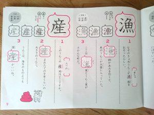 うんこ漢字ドリルの「漁」と「産」のページ