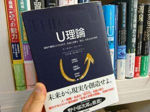 U理論(Theory U / オットー・シャーマー著)