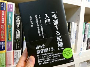 「学習する組織」入門(小田理一郎 著)