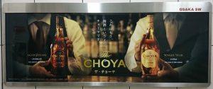 チョウヤ梅酒の駅の看板広告
