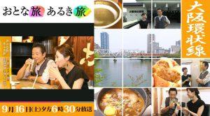 「おとな旅あるき旅~大阪環状線編~」9月16日18:30からテレビ大阪でオンエア