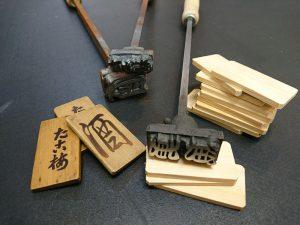 木札と焼き印