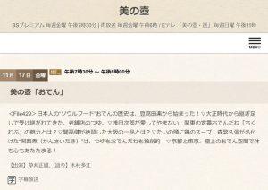 美の壺「おでん」NHK BSプレミアム 11月17日 19:30-20:00