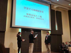 ホワイト企業大賞特別賞「学習する組織経営賞」を受賞です