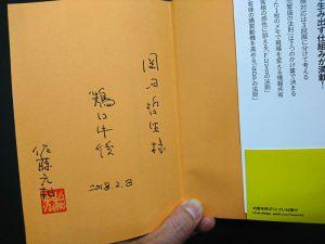 「お客さまを呼ぶスゴい仕掛け」の著者、佐藤元相先生にサインをいただきました