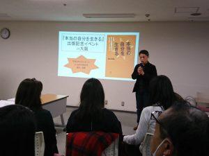 『本当の自分を生きる』出版記念イベント in 大阪