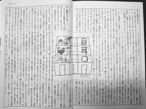 文藝春秋2018年3月号「目耳口」のページ