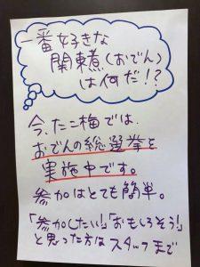 関東煮(かんとだき/おでん)総選挙2018冬をお知らせする店内の貼り紙
