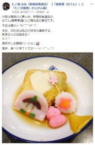 たこ梅 北店のフェイスブックページの「満月ぽん ひな祭りバージョン」