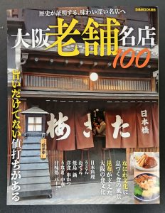 歴史が証明する、味わい深い名店へ 大阪老舗名店100