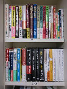 たこ梅文庫の書架に並ぶ小阪裕司先生の著書