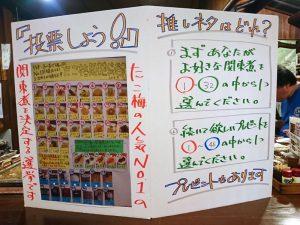 関東煮総選挙2018冬