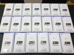 セットアップが完了した新しく配布するAndroidタブレット20台