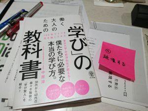 ABDセミナーで体験ABDの題材となった「学びの教科書」(中原淳 著)