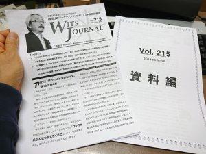 ワクワク系マーケティングの機関誌2018年3月号