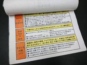 """「たこ梅""""商い""""デザイン」の構造を説明するページ"""