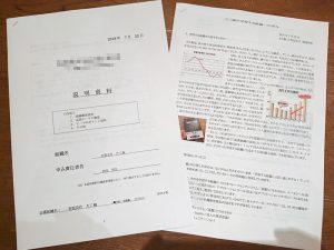 某アワードへの説明用資料と添付資料「たこ梅の学習する組織への歩み」