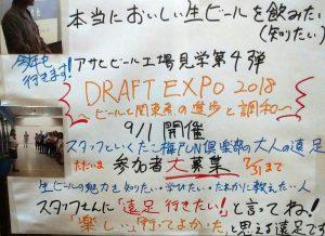 新梅田食道街 たこ梅 分店の DRAFT EXPO 2018 への参加募集のお知らせ