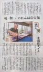 【祝】たこ梅の暖簾を作ってもらってる北浦染工場さんが産経新聞に載ってました!!