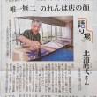 北浦染工場の大将が暖簾の意味と伝えたいことを語っています(産経新聞 2018年7月5日朝刊)