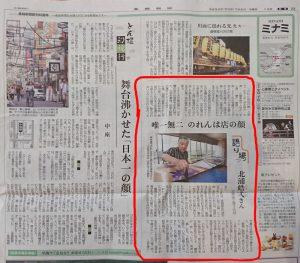 北浦染工場さんが載ってる産経新聞 2018年7月5日 朝刊
