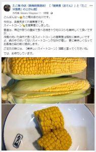 気まぐれ関東煮「トウモロコシ」のフェイスブックページお知らせ