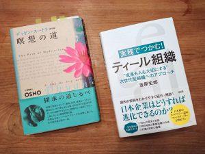 「ディヤン・スートラ 瞑想の道」(OSHO 著)と「実務でつかむ!ティール組織」(吉原史郎 著)