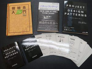 プロジェクト・デザイン・パターン、パターン・ランゲージ、複雑系入門(井庭崇ら 著)とプロジェクト・デザイン・パターンカード