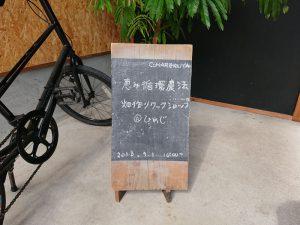 恵み循環農法畑作りワークショップ@姫路