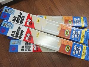 家具転倒防止用の伸縮棒、いわゆる突っ張り棒