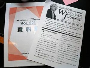 ワクワク勉強会のテキストはワクワク系マーケティング情報誌9月号