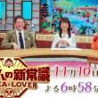 テレビ大阪「大阪人の新常識 OSAKA LOVER」