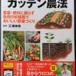 「ガッテン農法 農薬・肥料に頼らず自然の好循環でおいしい野菜づくり」(三浦伸章 監修)