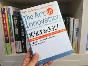 「The Art of Innovation 発想する会社!」(トム・ケリー&ジョナサン・リットマン 著)
