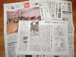 2019年1月12日 朝日新聞朝刊「be」の「サザエさんをさがして」にたこ梅が載ってます