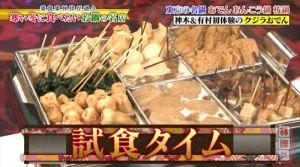 スタジオに登場したたこ梅の関東煮(かんとだき/おでん)